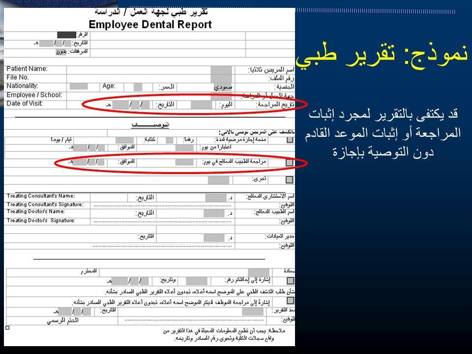 نموذج: تقرير طبي قد يكتفى بالتقرير لمجرد إثبات المراجعة أو إثبات الموعد القادم دون التوصية بإجازة