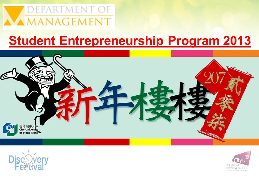 Student Entrepreneurship Program 2013