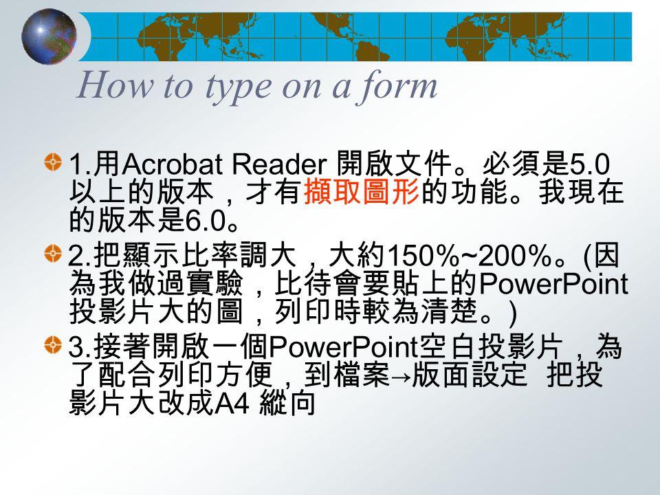 1. 用 Acrobat Reader 開啟文件。必須是 5.0 以上的版本,才有擷取圖形的功能。我現在 的版本是 6.0 。 2.