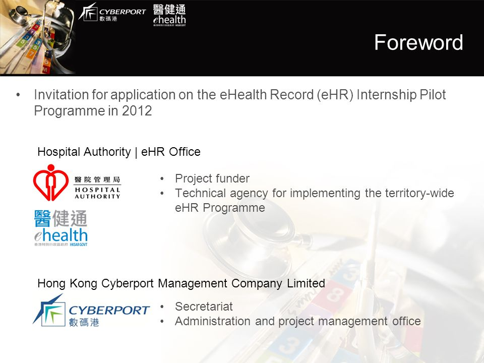 Foreword Invitation for application on the eHealth Record (eHR) Internship Pilot Programme in 2012 Project funder Technical agency for implementing th