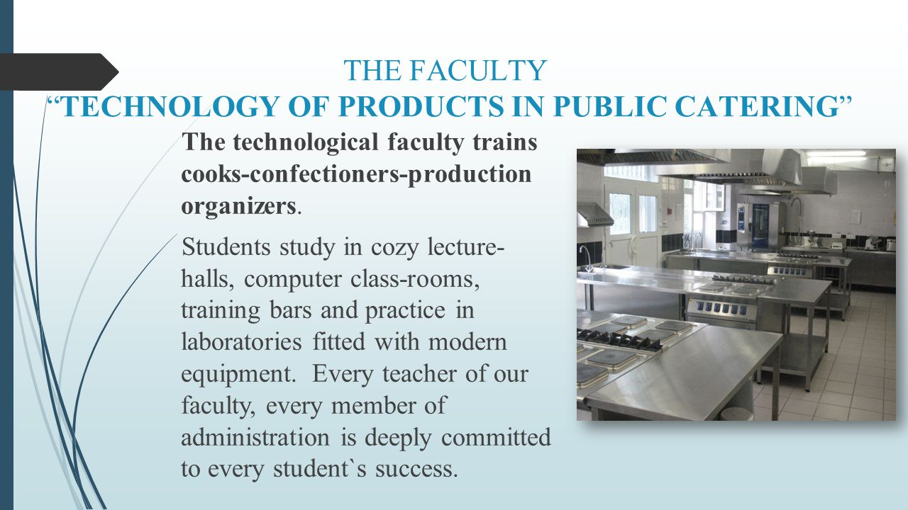 The technological faculty trains cooks-confectioners-production organizers.
