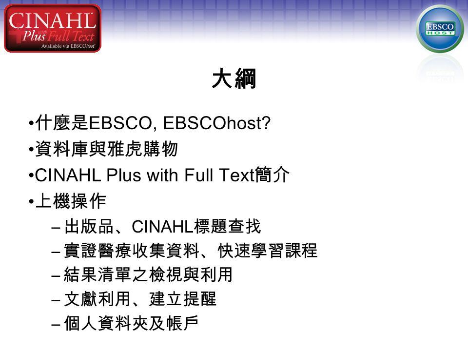 大綱 什麼是 EBSCO, EBSCOhost.