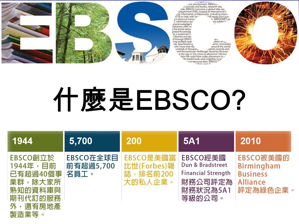 什麼是 EBSCO