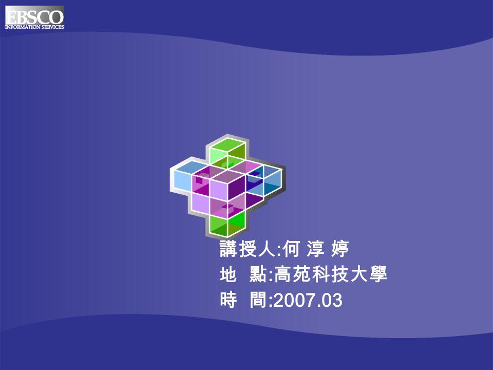 講授人 : 何 淳 婷 地 點 : 高苑科技大學 時 間 :2007.03