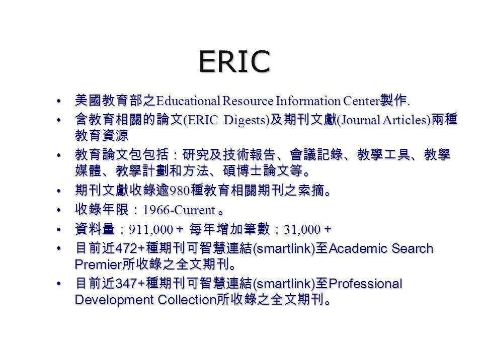 ERIC 美國教育部之 Educational Resource Information Center 製作.
