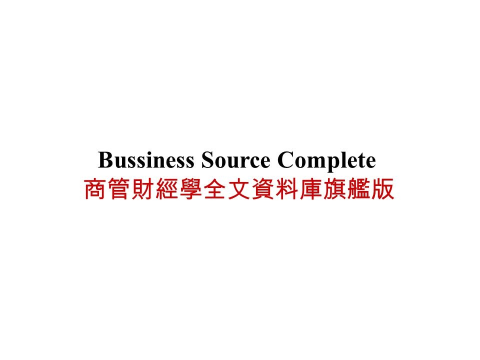 商管財經學全文資料庫旗艦版 Bussiness Source Complete