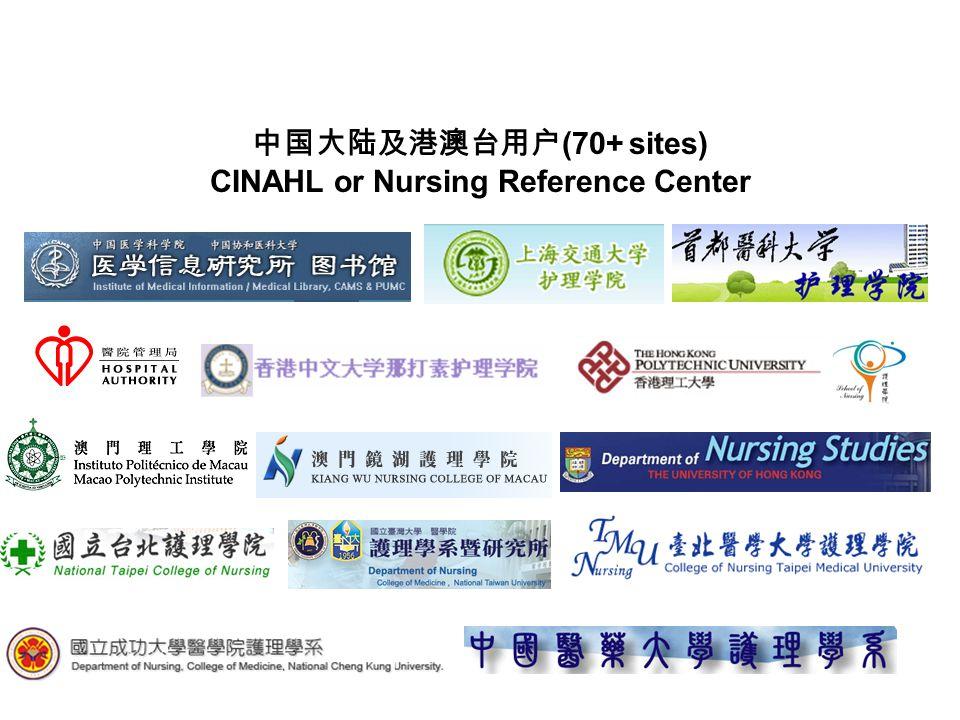 中国大陆及港澳台用户 (70+ sites) CINAHL or Nursing Reference Center