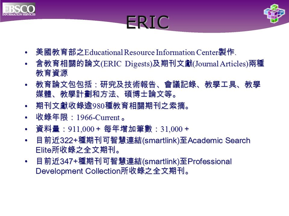 ERIC 美國教育部之 Educational Resource Information Center 製作.