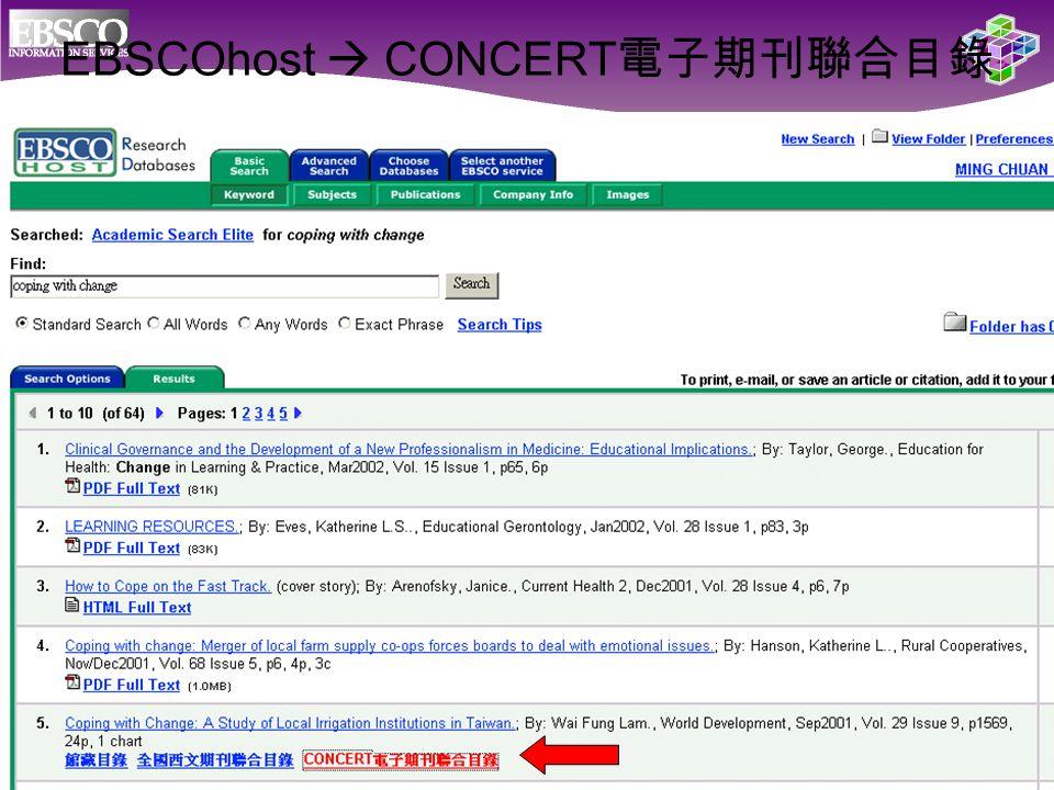 EBSCOhost  CONCERT 電子期刊聯合目錄