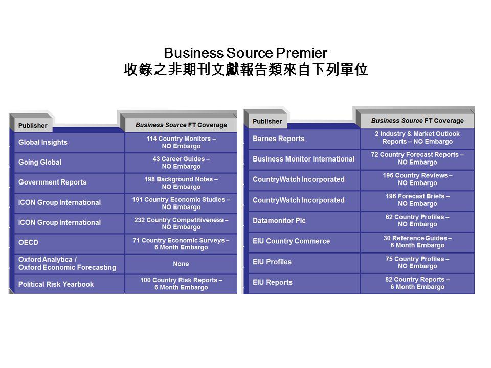 Business Source Premier 收錄之非期刊文獻報告類來自下列單位