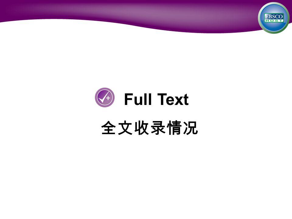 Full Text 全文收录情况