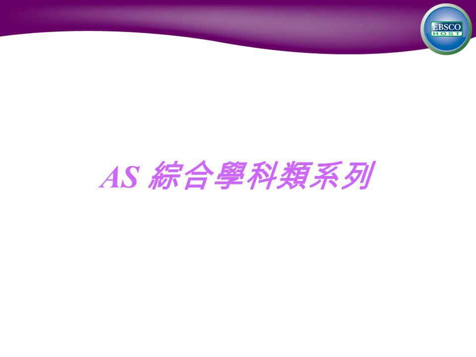 AS 綜合學科類系列