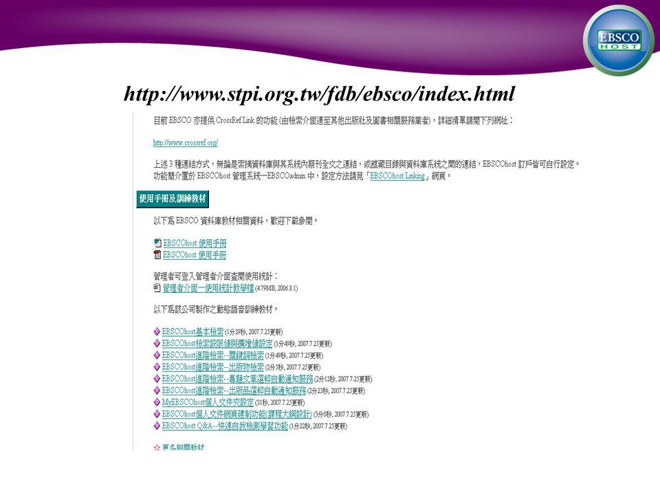 http://www.stpi.org.tw/fdb/ebsco/index.html