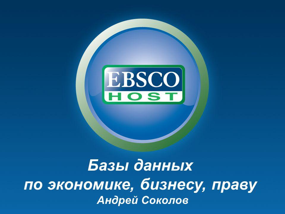 Базы данных по экономике, бизнесу, праву Андрей Соколов