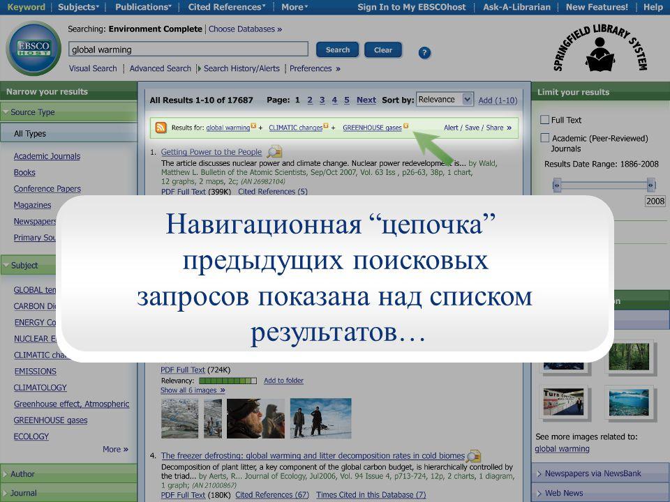 """Навигационная """"цепочка"""" предыдущих поисковых запросов показана над списком результатов…"""