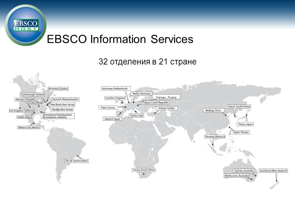 EBSCO Information Services 32 oтделения в 21 стране Warsaw, Poland
