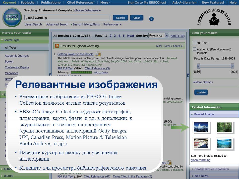 Релевантные изображения Релевантные изображения из EBSCO's Image Collection являются частью списка результатов EBSCO's Image Collection содержит фотог