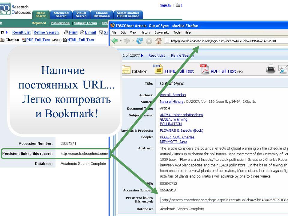 Наличие постоянных URL... Легко копировать и Bookmark!
