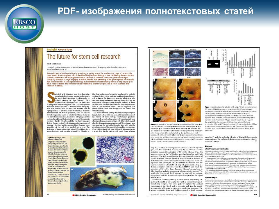 PDF- изображения полнотекстовых статей