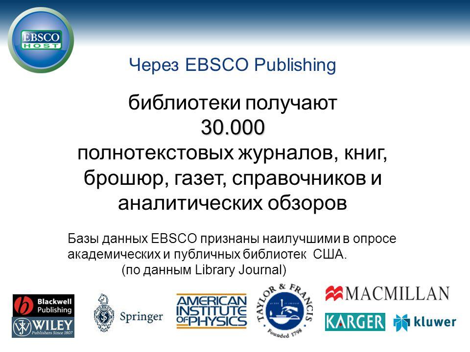 Через EBSCO Publishing библиотеки получают 30.000 полнотекстовых журналов, книг, брошюр, газет, справочников и аналитических обзоров Базы данных EBSCO