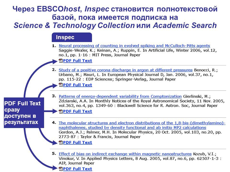 Inspec PDF Full Text сразу доступен в результатах Через EBSCOhost, Inspec становится полнотекстовой базой, пока имеется подписка на Science & Technolo