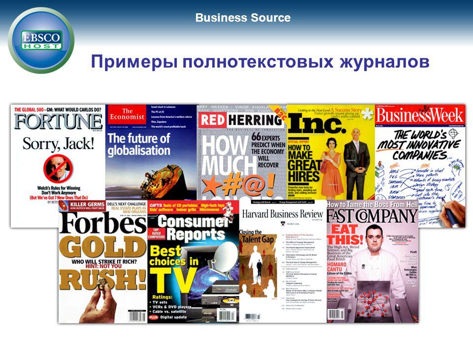 Примеры полнотекстовых журналов Business Source
