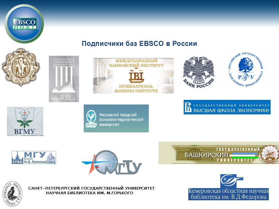 Подписчики баз EBSCO в России