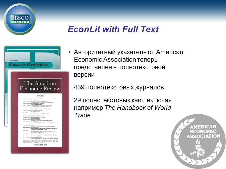 EconLit with Full Text Авторитетный указатель от American Economic Association теперь представлен в полнотекстовой версии 439 полнотекстовых журналов