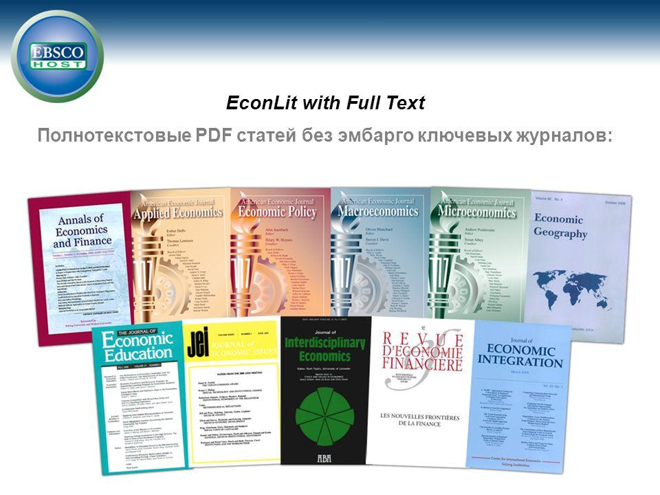 EconLit with Full Text Полнотекстовые PDF статей без эмбарго ключевых журналов: