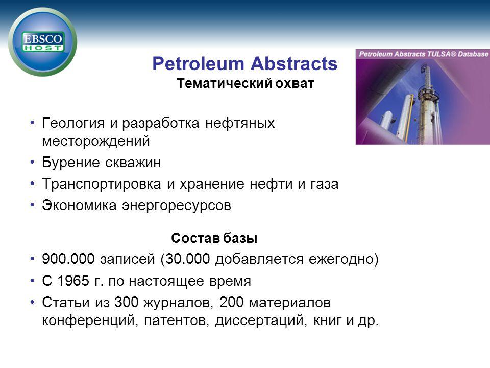 Petroleum Abstracts Тематический охват Геология и разработка нефтяных месторождений Бурение скважин Транспортировка и хранение нефти и газа Экономика