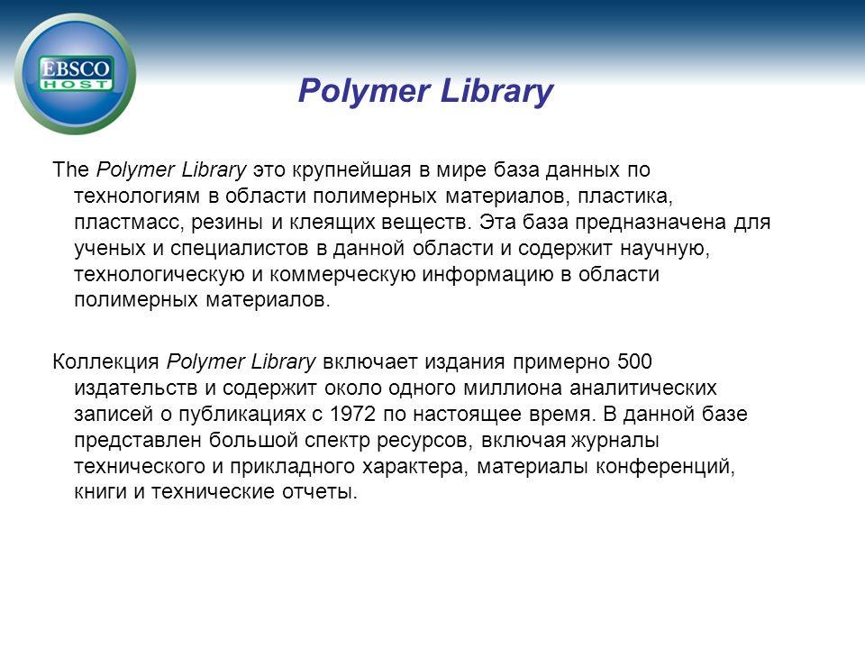 Polymer Library The Polymer Library это крупнейшая в мире база данных по технологиям в области полимерных материалов, пластика, пластмасс, резины и кл