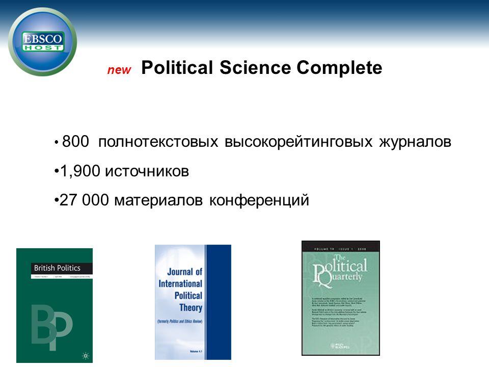 new Political Science Complete 800 полнотекстовых высокорейтинговых журналов 1,900 источников 27 000 материалов конференций