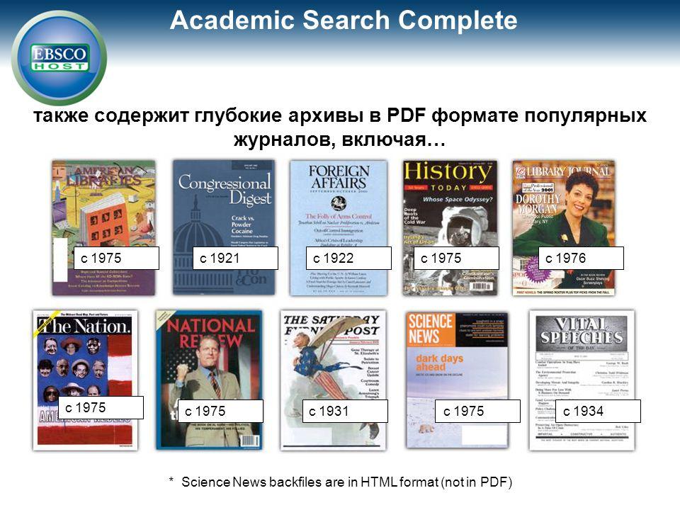 также содержит глубокие архивы в PDF формате популярных журналов, включая… с 1975с 1922с 1975с 1976с 1921 с 1975с 1931с 1934 с 1975 * Science News bac