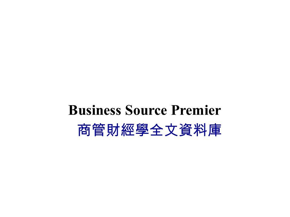商管財經學全文資料庫 Business Source Premier