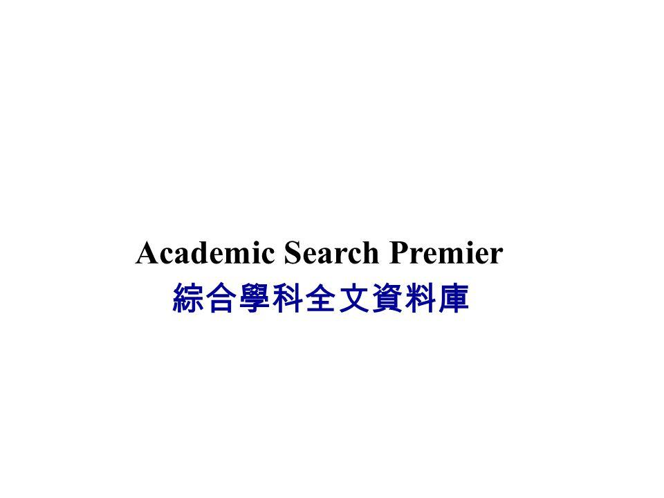 綜合學科全文資料庫 Academic Search Premier
