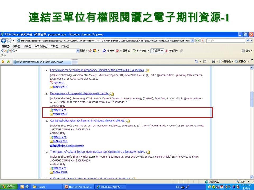 連結至單位有權限閱讀之電子期刊資源 -1
