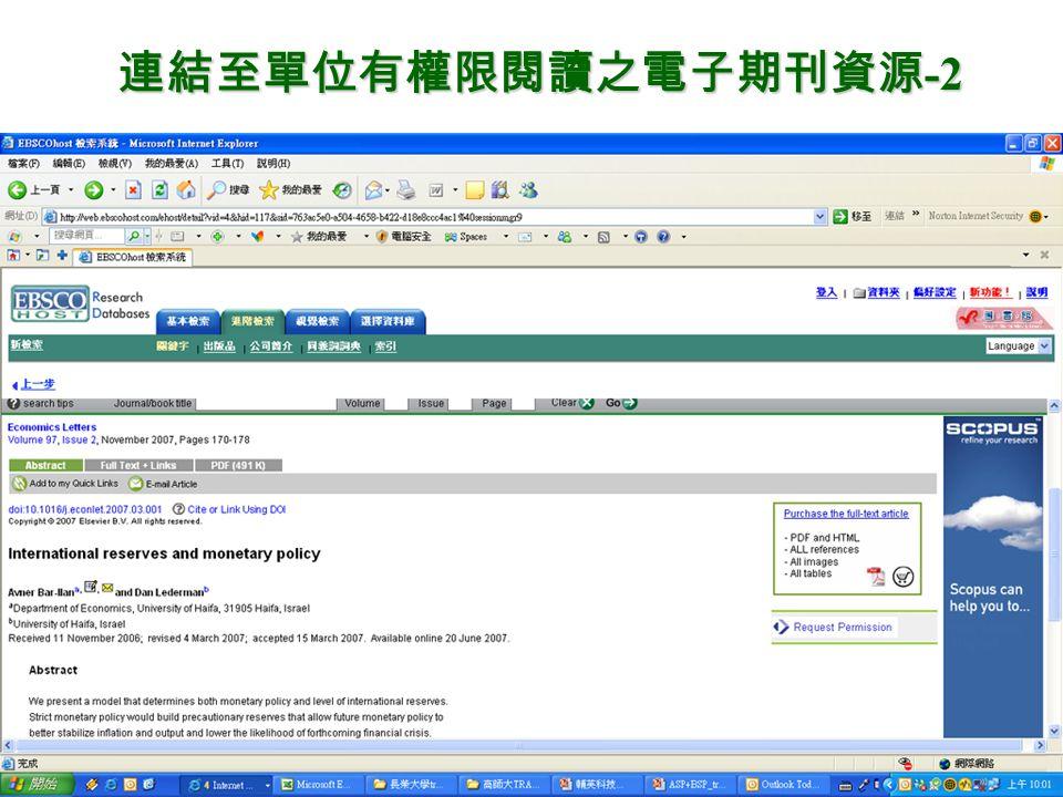 連結至單位有權限閱讀之電子期刊資源 -2