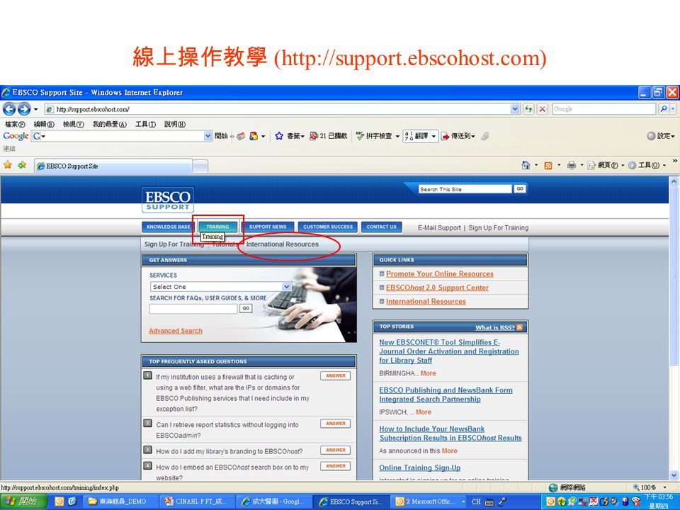 線上操作教學 (http://support.ebscohost.com)
