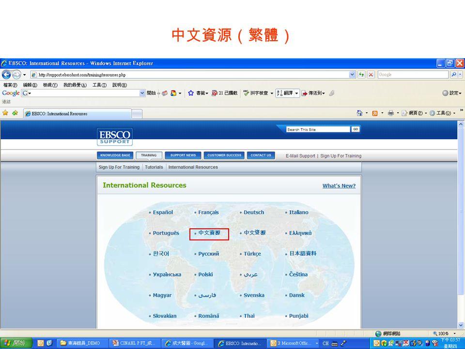 中文資源(繁體)