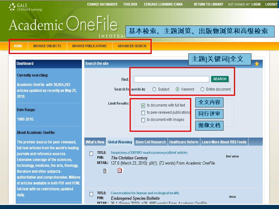 基本检索、主题浏览、出版物浏览和高级检索 主题 | 关键词 | 全文 全文内容 同行评审 图像文档