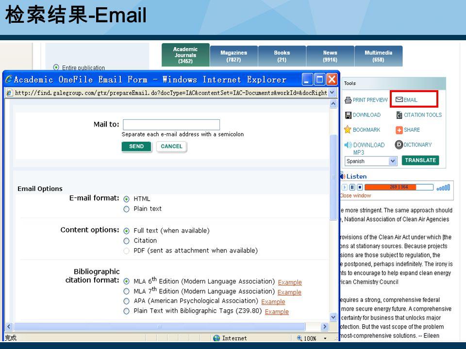 检索结果 -Email