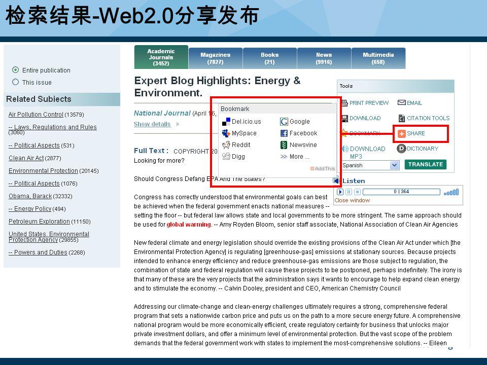 检索结果 -Web2.0 分享发布