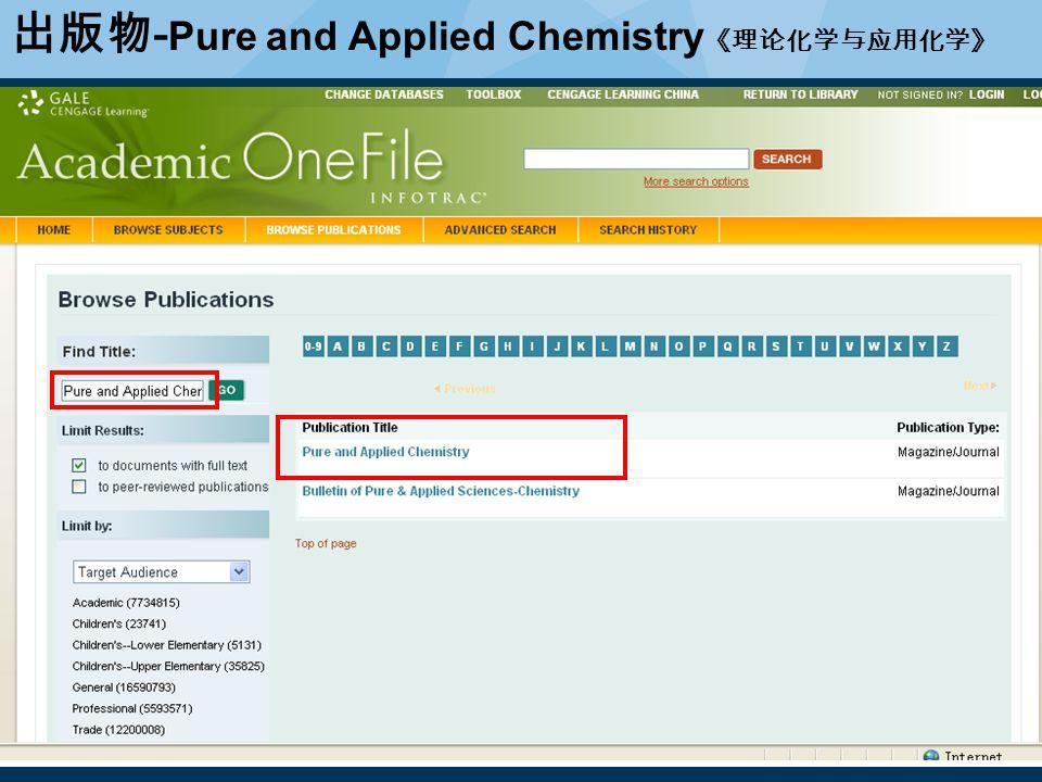 出版物 - Pure and Applied Chemistry 《理论化学与应用化学》