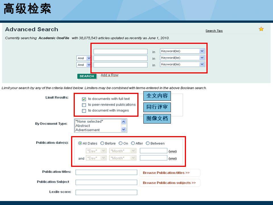 高级检索 全文内容 同行评审 图像文档
