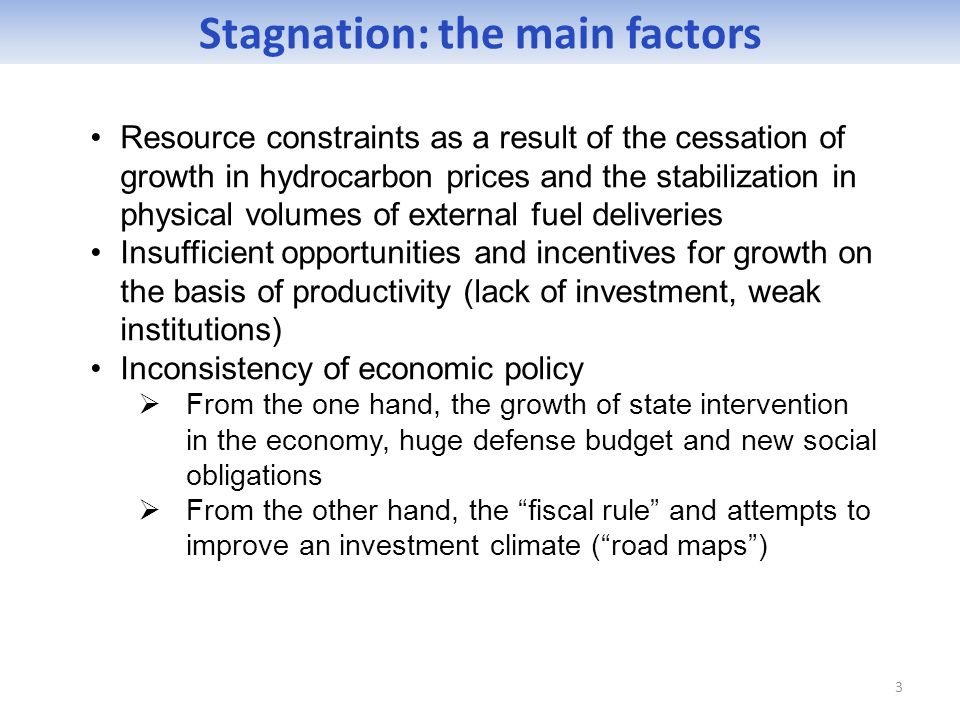 3 Stagnation: the main factors Resource constraints as a result of the cessation of growth in hydrocarbon prices and the stabilization in physical vol