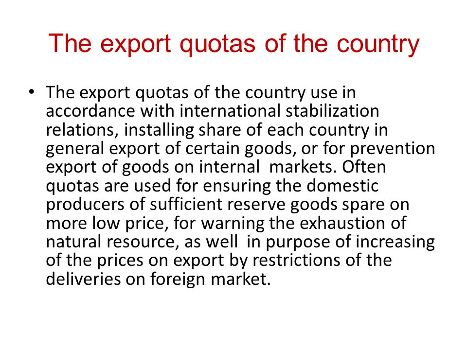 The export quotas of the country The export quotas of the country use in accordance with international stabilization relations, installing share of each country in general export of certain goods, or for prevention export of goods on internal markets.