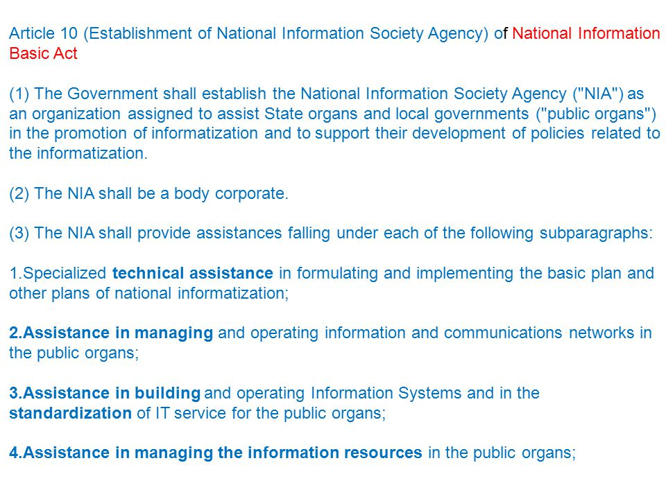 Article 10 (Establishment of National Information Society Agency) of National Information Basic Act (1) The Government shall establish the National In