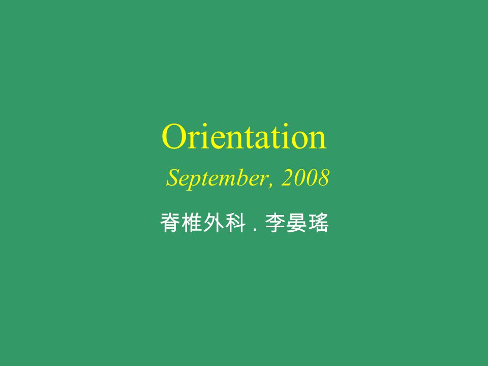 Orientation September, 2008 脊椎外科. 李晏瑤