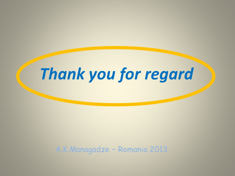 Thank you for regard A.K.Managadze – Romania 2013