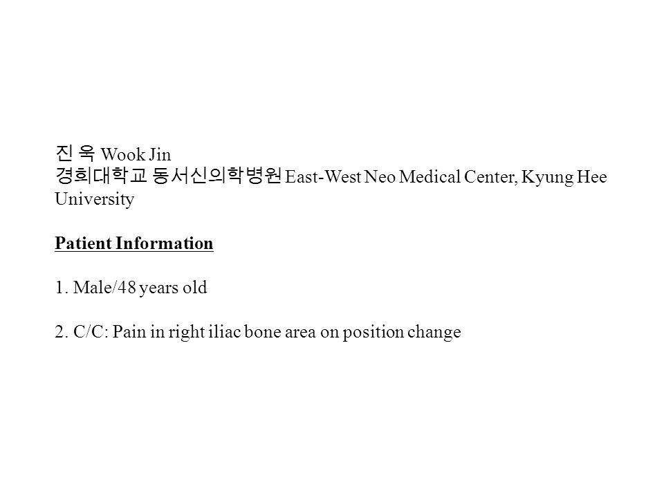 진 욱 Wook Jin 경희대학교 동서신의학병원 East-West Neo Medical Center, Kyung Hee University Patient Information 1.